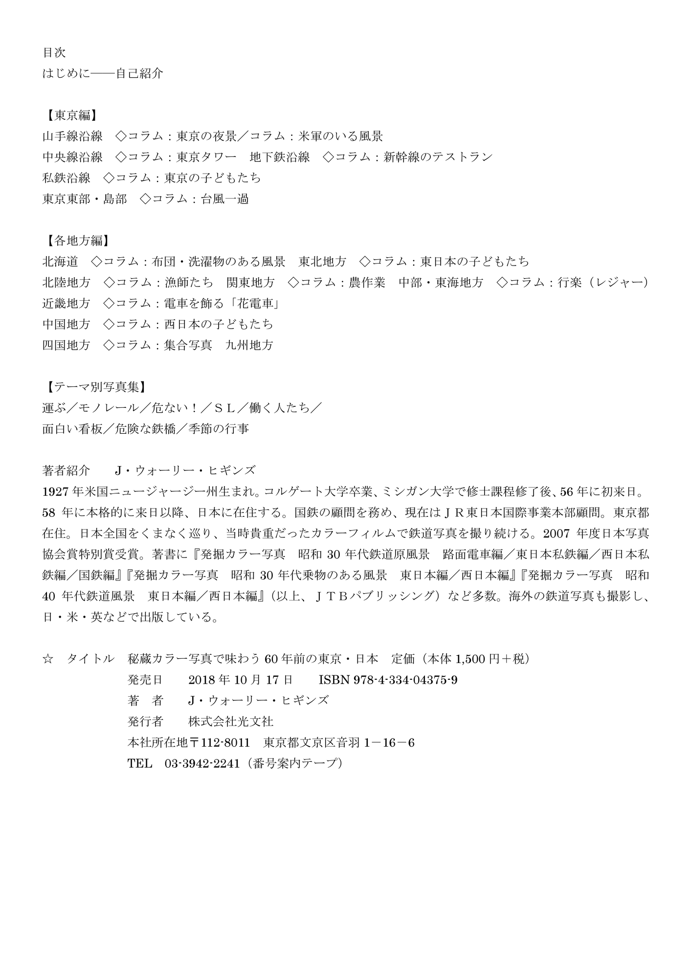 Microsoft Word - 文書 1.png
